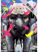 【期間限定 無料お試し版】ジンメン 1(サンデーうぇぶりコミックス)