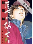 【おまけマンガ付き!期間限定 無料お試し版】月下の棋士 1(ビッグコミックス)