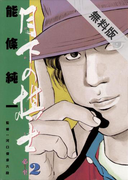 【期間限定 無料お試し版】月下の棋士 2