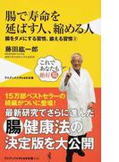 腸で寿命を延ばす人、縮める人 腸をダメにする習慣、鍛える習慣 2 (ワニブックス|PLUS|新書)