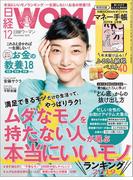 日経ウーマン2018年12月号