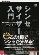 シンセサイザー入門 音作りが分かるシンセの教科書 Rev.2