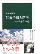 気象予報と防災 予報官の道 (中公新書)