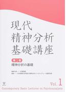 現代精神分析基礎講座 第1巻 精神分析の基礎