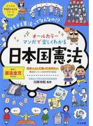 オールカラーマンガで楽しくわかる日本国憲法 そもそも憲法ってなんなの!? (ナツメ社やる気ぐんぐんシリーズ)
