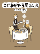こぐまのケーキ屋さん そのさん (ゲッサン少年サンデーコミックススペシャル)