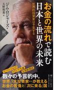 お金の流れで読む日本と世界の未来 世界的投資家は予見する (PHP新書)