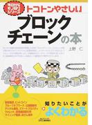 トコトンやさしいブロックチェーンの本 (B&Tブックス 今日からモノ知りシリーズ)