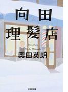 向田理髪店 (光文社文庫)