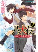 八犬伝 ‐東方八犬異聞‐ 第18巻 (あすかコミックスCL-DX)