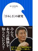 「さみしさ」の研究 (小学館新書)