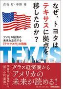 なぜ、トヨタはテキサスに拠点を移したのか? アメリカ経済の未来を左右する「テキサス州」の戦略