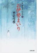 お伊勢まいり (文春文庫 新・御宿かわせみ)