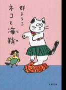 ネコと海鞘 新装版 (文春文庫)