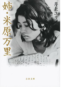 姉・米原万里 (文春文庫)