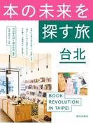 本の未来を探す旅台北 BOOK REVOLUTION IN TAIPEI