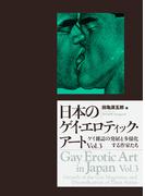 日本のゲイ・エロティック・アート Vol.3 ゲイ雑誌の発展と多様化する作家たち