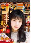 週刊少年サンデー 2018年51号(2018年11月14日発売)