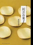 民芸お菓子 (Discover Japan Books)