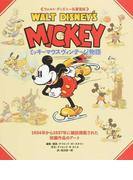 ミッキーマウスヴィンテージ物語 ウォルト・ディズニー名著復刻 WALT DISNEY'S MICKEY