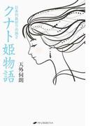 日本列島祈りの旅 2 クナト姫物語