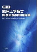 臨床工学技士国家試験問題解説集 第31回
