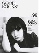 GOOD ROCKS! GOOD CULTURE MAGAZINE Vol.96 荻野由佳 NGT48 村上虹郎