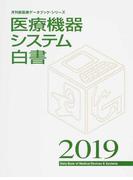 医療機器システム白書 2019 (月刊新医療データブック・シリーズ 月刊新医療別冊)