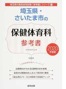 埼玉県・さいたま市の保健体育科参考書 2020年度版 (埼玉県の教員採用試験参考書シリーズ)