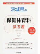 茨城県の保健体育科参考書 2020年度版 (茨城県の教員採用試験参考書シリーズ)