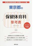 東京都の保健体育科参考書 2020年度版 (東京都の教員採用試験参考書シリーズ)