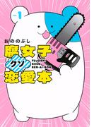 腐女子クソ恋愛本(ARIA) 2巻セット