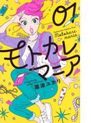 モトカレマニア(Kiss) 2巻セット