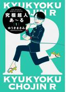 究極超人あ〜る(ビッグスピリッツコミックス) 5巻セット