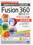 Fusion360操作ガイド アドバンス編 2019年版