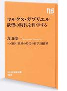 マルクス・ガブリエル欲望の時代を哲学する (NHK出版新書)
