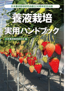 養液栽培実用ハンドブック 日本養液栽培研究会創立30周年記念出版
