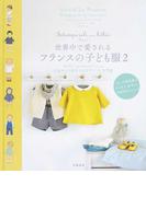 世界中で愛されるフランスの子ども服 0歳から3歳までのデザインと全型紙 2