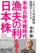 米中の新冷戦時代 漁夫の利を得る日本株 2019日本経済投資のシナリオ