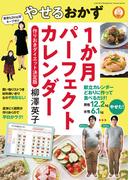 やせるおかず1か月パーフェクトカレンダー 作りおきダイエット決定版 (Lady Bird Shogakukan Jitsuyo Series)
