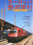 ヨーロッパ鉄道旅行 2019−2020 人生が楽しくなる国際夜行列車ナイトジェット/チェコの至宝モラヴィア地方へ (イカロスMOOK)