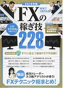'19 最短で1億円を築くFXの稼ぎ技