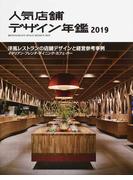 人気店舗デザイン年鑑 2019 洋風レストランの店舗デザインと経営参考事例