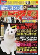 週ニャン大衆 vol.2 (FUTABASHA SUPER MOOK)