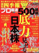 会社四季報別冊 2019年 01月号 [雑誌]