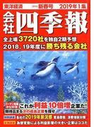 会社四季報 2019年 01月号 [雑誌]