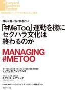 「#MeToo」運動を機にセクハラ文化は終わるのか