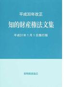 知的財産権法文集 平成31年1月1日施行版