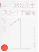 ラクラク突破の1級建築士スピード学習帳 2019 (建築知識)
