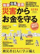 災害からお金を守る 被災者41人に学ぶ備え (AERA Mook)
